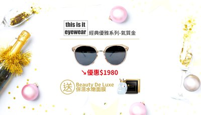 thisisit eyewear-經典優雅系列-氣質金加贈Beauty De Luxe保濕水嫩面膜