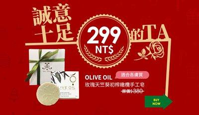 OLIVE OIL 玫瑰天竺葵初榨橄欖手工皂$299