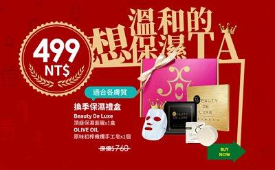 【換季保濕組】頂級保濕禮盒(BDL面膜+澳洲橄欖手工皂)$499