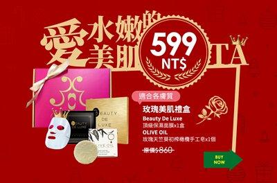 【玫瑰美肌組】頂級保濕禮盒(BDL面膜+澳洲玫瑰天竺葵手工皂)$599