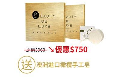 Beauty De Luxe 頂級保濕水嫩膠原面膜2盒加贈澳洲進口橄欖手工皂