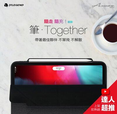 JTLegend iPad Pro 2018 Amos 皮套