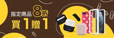 iPhone 11保護殼優惠, AirPods殼, AirPods Pro殼, iPhone XR殼,  iPhone X殼,  iPhone XS殼