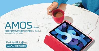 JTLEGEND iPad Amos 相機快取多角度折疊皮套