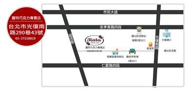 露特巧克力 台灣專賣店 Ruta Chocolate Store