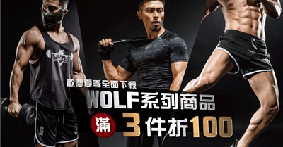 Fitness clothing,workoutwolf
