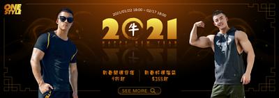 onestyle 2021牛年新年活動,2021/01/22 18:00-02/17 18:00 指定單品9折、好運福袋388元起說明圖