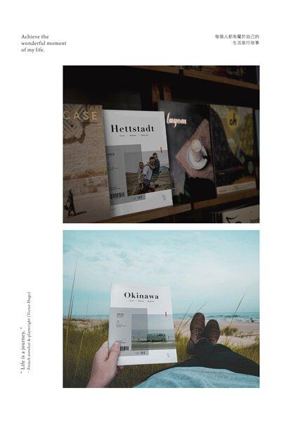 每個人都有屬於自己的生活旅故事,不如用雜誌日記錄下來;雜誌本放在架上展示,隨處可見隨心拿取閱讀;海邊躺在綠油油的草地上看著雜誌本回憶過往的旅程