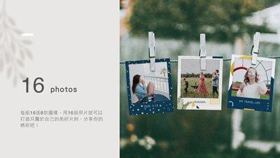 每組16張8款圖樣,用16張照片就可以打造只屬於自己的美好片刻,分享你的精彩吧!