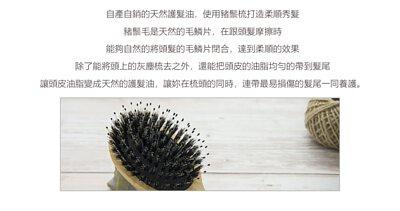 【Chubeast啾比鬃毛梳】豬鬃毛是天然的毛鱗片,在跟頭髮摩擦時,能夠自然的將頭髮的毛鱗片閉合,達到柔順的效果。除了能將頭上的灰塵梳去之外,還能把頭皮的油脂均勻的帶到髮尾,讓頭皮油脂變成天然的護髮油,讓妳在梳頭的同時,連帶最易損傷的髮尾一同養護。