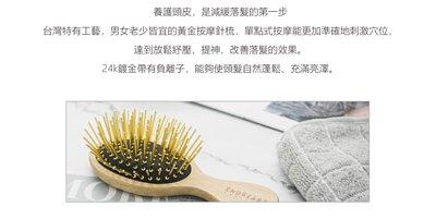 Chubeast梳子,用台灣特有工藝,製作男女老少皆宜的黃金按摩針梳,單點式按摩能更加準確地刺激穴位,達到放鬆紓壓、改善落髮的效果。24k鍍金帶有負離子,能夠使頭髮自然蓬鬆、充滿亮澤。
