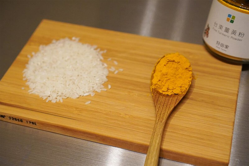 米跟薑黃粉