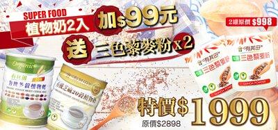 植物奶任2入,再加$99,送三色藜麥粉*2罐。特價$1999(原價$2898)