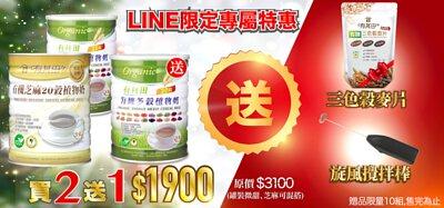 LINE粉絲限量優惠~植物奶買2送1,再送旋風電動攪拌棒1個。