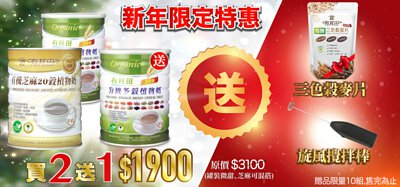 新年獻禮~植物奶買2送1,再送旋風電動攪拌棒1個。