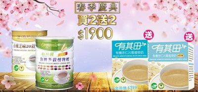 春季獻禮[買2送2]植物奶2罐,送杏仁植物奶*2盒