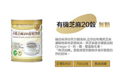 有其田有機芝麻20榖植物奶(無糖)-商品介紹