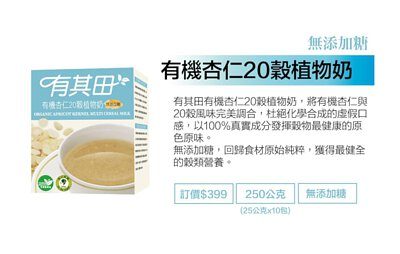 有其田有機杏仁20榖植物奶-無糖(輕巧盒10包入)-商品介紹