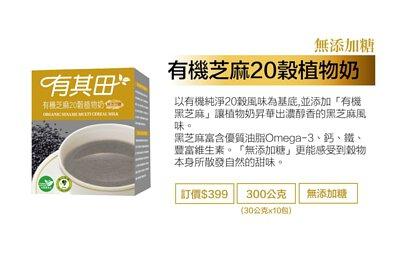 有其田有機芝麻20榖植物奶-無糖(輕巧盒10包入)-商品介紹