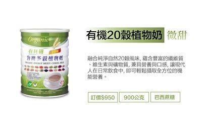 有其田有機20榖植物奶(微甜罐裝)-商品介紹