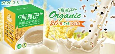 有其田微甜20榖植物奶-輕巧盒全新上市