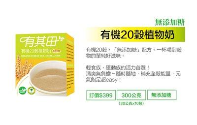 有其田有機無糖20榖植物奶-(輕巧盒10包入)-商品介紹