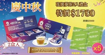 花旗蔘茶「2入禮盒」優惠89折,再送有其隨身包