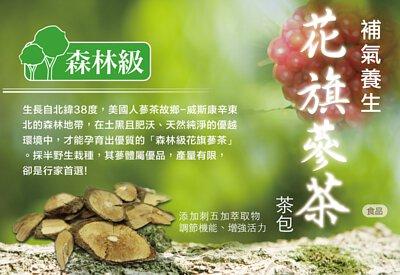 花旗蔘茶:溫性食材、養生補氣,入冬前進補養生首選~