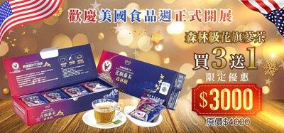 【森林級花旗蔘茶】美國食品週隆重登場!花旗蔘茶買3送1