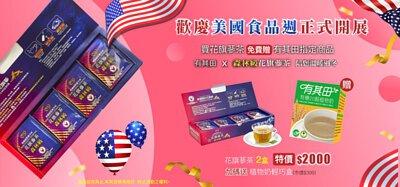 花旗蔘美國週食品特惠,買蔘茶加送有其田指定商品