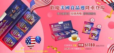 【森林級花旗蔘茶】美國食品週隆重登場!買蔘茶*2入,再加贈蔘茶體驗包*2入