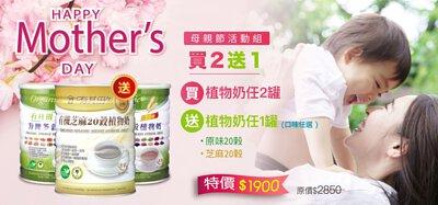 有其田歡慶母親節,植物奶買2送1,特價$1900