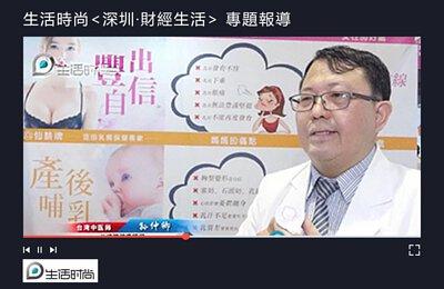 生活時尚<深圳˙財經生活> 專題報導