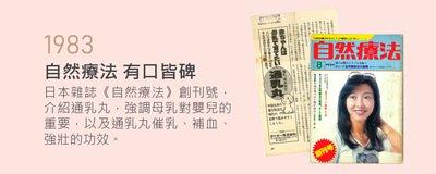 日本雜誌介紹通乳丸的功效