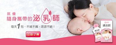 就像隨身攜帶的泌乳師!即撕即飲、天然滋養無負擔。