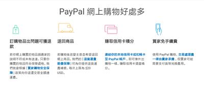 Paypal網上購物好處