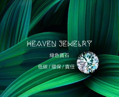HEAVEN綠色珠寶低碳/環保/責任