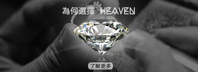 為何選擇HEAVEN人造鑽石及婚戒專門店