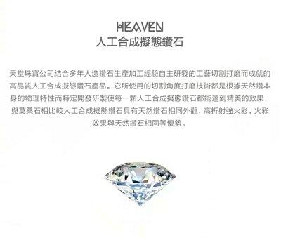天堂珠寶公司結合多年人造鑽石生產加工經驗自主研發的工藝切割打磨而成就的高品質人造鑽石產品。它所使用的切割角度打磨技術都是根據天然鑽本身的物理特性而特定開發研製使每一顆人工合成擬態鑽石都能達到精美的效果。
