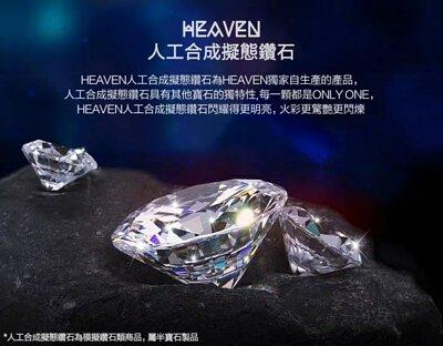 HEAVEN人工合成擬態鑽石為HEAVEN獨家自生產的人造鑽石產品,人工合成擬態鑽石具有其他真石的獨特性,每一顆都是ONLY ONE,HEAVEN人工合成擬態鑽石閃權得更明亮,火彩更驚艷更閃爍