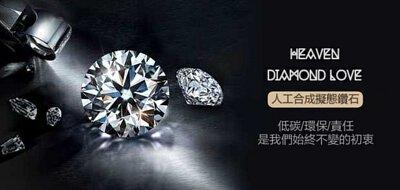 Heaven人工合成擬態鑽石,點擊了解更多