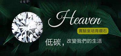 Heaven實驗室培育鑽石,點擊了解更多