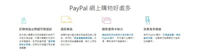 PayPal購物好處多
