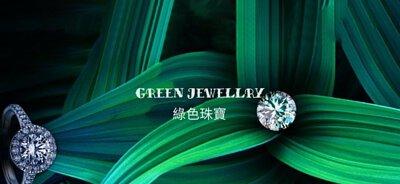 Heaven人造鑽石及婚戒専門店,以你為專 品味非凡,天然鑽石是收藏意思上的代表,而HEAVEN人造鑽石是時尚與優雅的最佳選擇!