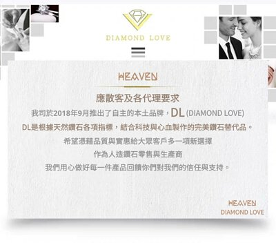 我司於2018年9月推出了自主的本土品牌,DL(DIAMOND LOVE)DL人造鑽石是根據天然鑽石各項指標,結合科技與心血製作的完美鑽石替代品。