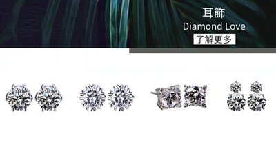 Heaven Diamond Love 耳飾系列
