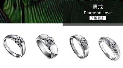 Heaven Diamond Love 男戒系列
