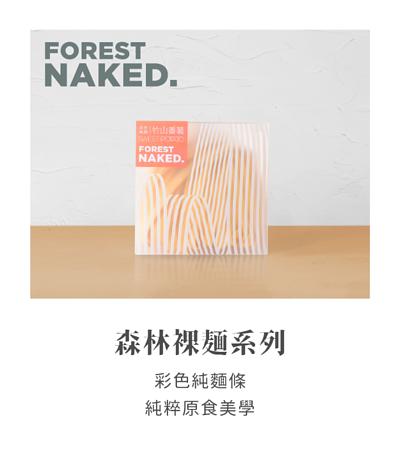 森林麵食 裸麵系列