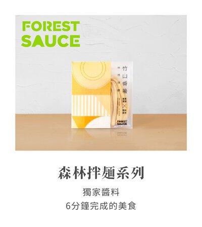 森林麵食-拌麵系列