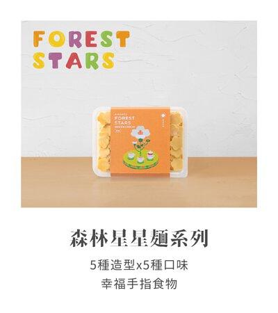 森林星星麵系列,幸福手指食物,遠離寶寶厭食期,2020防疫在家媽媽育兒副食品好物